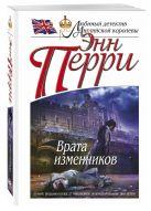 Перри Э. - Врата изменников' обложка книги