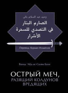 Бали В. - Острый меч, разящий колдунов вредящих обложка книги