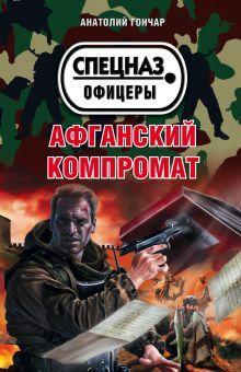 Обложка Афганский компромат Анатолий Гончар