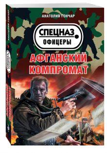 Гончар А. - Афганский компромат обложка книги