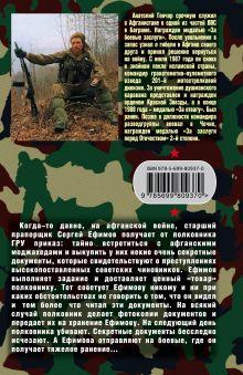 Обложка сзади Афганский компромат Анатолий Гончар