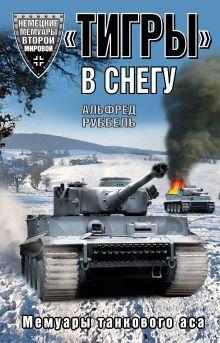 «Тигры» в снегу. Мемуары танкового аса обложка книги