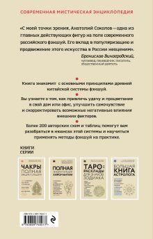 Обложка сзади Полная энциклопедия фэншуй Анатолий Соколов