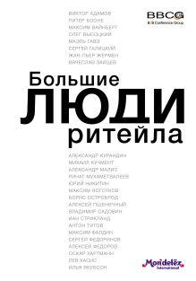- Большие люди ритейла (оф.1) обложка книги