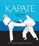 Купить Книга Карате 978-5-699-76021-3 Издательство u0022Эксмоu0022 ООО