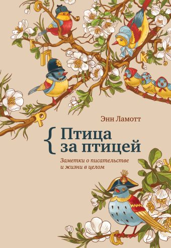 Птица за птицей. Заметки о писательстве и жизни в целом Ламотт Э.