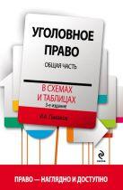 Пикалов И.А. - Уголовное право в схемах и таблицах. Общая часть. 3-е издание' обложка книги