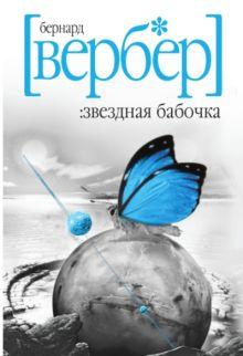 Вербер Б. - Звездная бабочка обложка книги