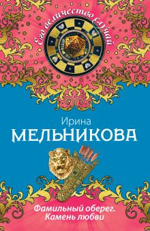 Обложка Фамильный оберег. Камень любви Ирина Мельникова