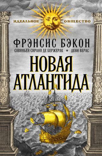 Новая Атлантида Бэкон Ф., Сирано де Бержерак С., Верас Д.