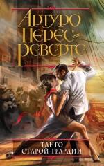 Перес-Реверте А. - Танго старой гвардии обложка книги