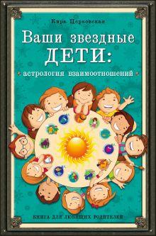Церковская К.Л. - Ваши звездные дети: астрология взаимоотношений обложка книги