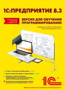 Фирма 1С - 1С:Предприятие 8.3. Версия для обучения программированию обложка книги