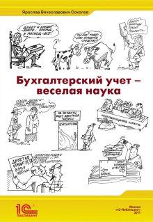 Пятов М.Л. - Бухгалтерский учет - веселая наука обложка книги