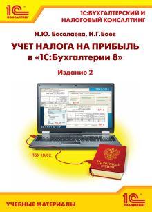 Басалаева Н.Ю.; Баев Н.Г. - Учет налога на прибыль в 1С:Бухгалтерии 8. Издание 2 обложка книги