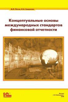 Пятов М.Л.; Смирнова И.А. - Концептуальные основы международных стандартов финансовой отчетности обложка книги