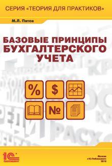 - Базовые принципы бухгалтерского учета обложка книги