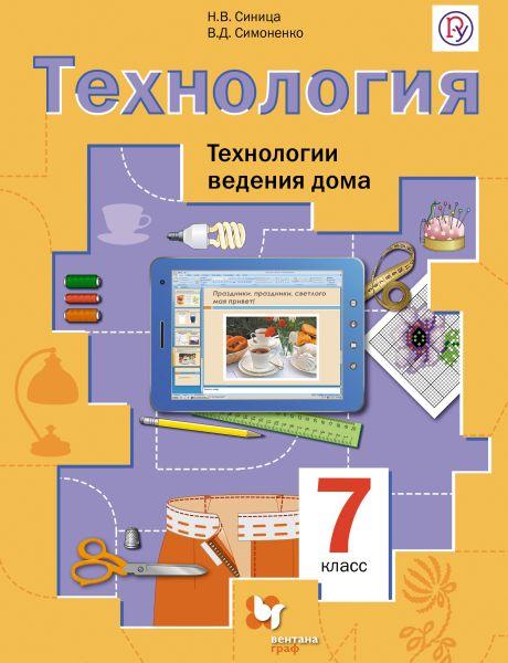 Технология. Технологии ведения дома. 7класс. Учебник