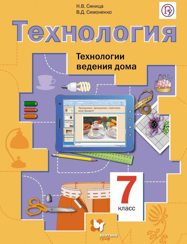 Технология. Технологии ведения дома. 7класс. Учебник СиницаН.В., СимоненкоВ.Д.