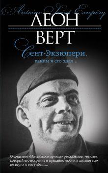 Верт Л. - Сент-Экзюпери, каким я его знал… обложка книги