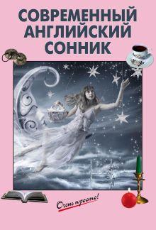 - Современный английский сонник обложка книги