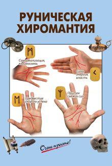 - Руническая хиромантия обложка книги