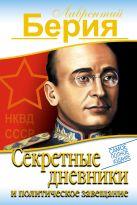 Берия Л.П. - Секретные дневники и политическое завещание. САМОЕ ПОЛНОЕ ИЗДАНИЕ' обложка книги