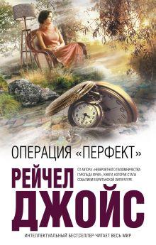 Джойс Р. - Операция Перфект обложка книги
