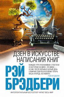 Обложка Дзен в искусстве написания книг Рэй Брэдбери