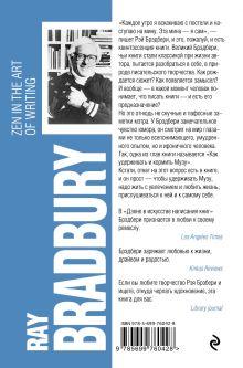 Обложка сзади Дзен в искусстве написания книг Рэй Брэдбери