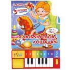 Барто. Я люблю свою лошадку. (книга-пианино с 8 клавишами и песенками) 143х202мм.