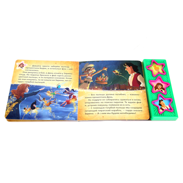 Disney. Феи. Феи и пираты. (3 музыкальные кнопки). 206х150мм. 6 карт.стр