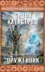 Обложка Оружейник Вячеслав Шалыгин
