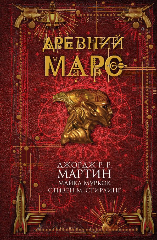 Древний Марс Мартин Дж. Р.Р., Муркок М., Стирлинг С.М. и др.