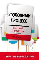 Пикалов И.А. - Уголовный процесс в схемах и таблицах. 3-е издание' обложка книги