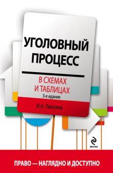 Пикалов И.А. - Уголовный процесс в схемах и таблицах. 3-е издание обложка книги