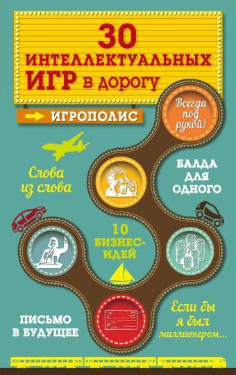 30 интеллектуальных игр в дорогу Парфенова И.И.