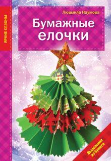 Наумова Л. - Бумажные елочки обложка книги