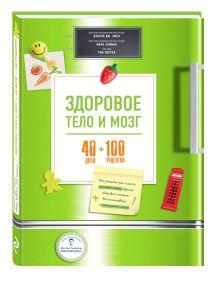 Амен Д.Д., Хайман М., Уоррен Р. - Здоровое тело и мозг = 40 дней + 100 рецептов обложка книги