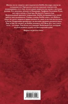 Обложка сзади Проспать Судный день Тэд Уильямс