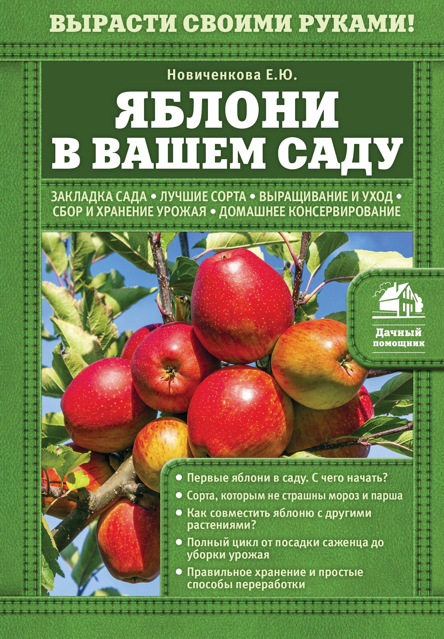 Яблони в вашем саду ( Новиченкова Е.Ю.  )