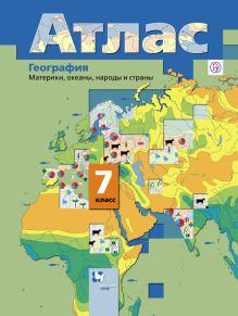 ДушинаИ.В., ЛетягинА.А. - География. Материки, океаны, народы и страны. 7класс. Атлас обложка книги