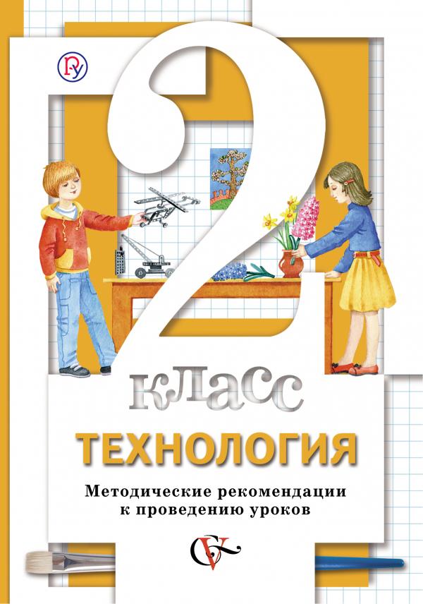 Технология. 2кл. Методическое пособие. Изд.2