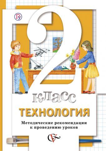 Технология. 2кл. Методическое пособие. ХохловаМ.В., СиницаН.В., МатяшН.В., СеменовичН.А.