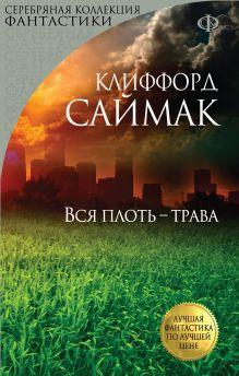 Вся плоть - трава обложка книги