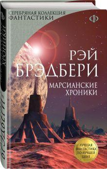 Брэдбери Р. - Марсианские хроники обложка книги