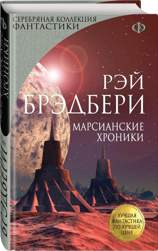 Марсианские хроники Брэдбери Р.
