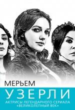 Бенуа С. - Мерьем Узерли. Актрисы «Великолепного века» обложка книги