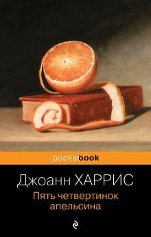 Обложка Пять четвертинок апельсина Джоанн Харрис
