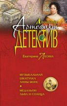 Музыкальная шкатулка Анны Монс. Медальон льва и солнца